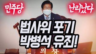 [공유요청] 법사위 포기한 박병석 국회의장 유죄! 당장…