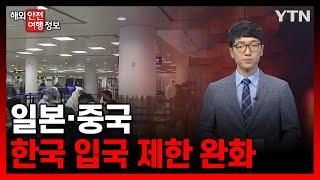 일본·중국, 한국 입국 제한 완화 [해외안전여행정보] …