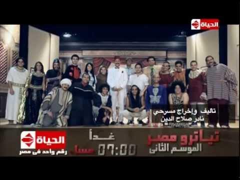 تياترو مصر - المسرحية المنتظرة لـ على ربيع وأوس أوس كوميدية على ربيع لما يكون مذيع صعيدى