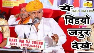इस बूढ़े 65 साल के आदमी का गाना सुनकर दर्शको के हँसाने के सारे रिकॉर्ड टूटे - Rajasthani Bhajan 2018