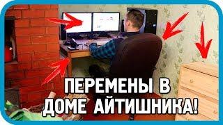 9 КРУТЫХ ПЕРЕМЕН в деревенском доме Айтишника!