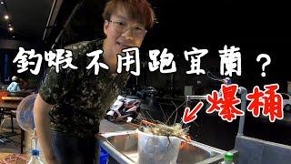 大公蝦 u0026 牛雜麵 - 母蝦不好釣?釣爆你的公蝦
