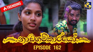 Nadagamkarayo Episode 162 || ''නාඩගම්කාරයෝ'' || 02nd September 2021 Thumbnail