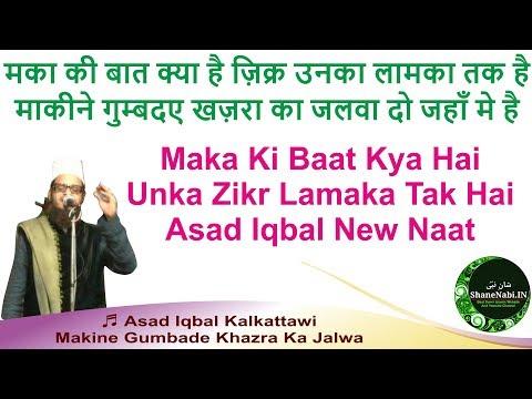 माकीने गुम्बदए खज़रा का जलवा दो जहाँ मे है || Asad Iqbal New Naat 2017 || Makine Gumbade Khazra Ka