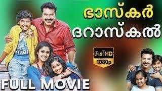 Bhaskar the Rascal-ഭാസ്കർ ദ റാസ്കൽ Malayalam Full Movie | Mammootty | Nayanthara | TVNXT