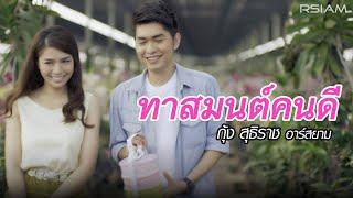 ทาสมนต์คนดี : กุ้ง สุธิราช อาร์ สยาม [Official MV] | Kung Suthirat Rsiam