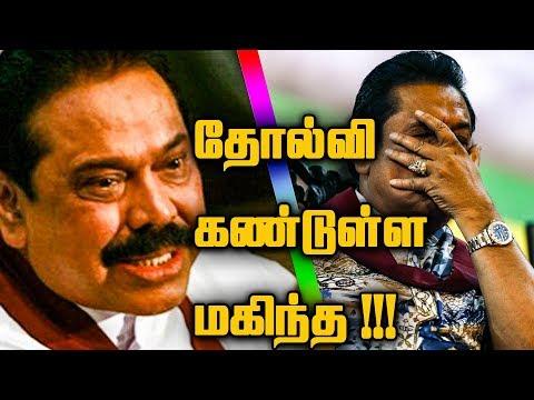 இலங்கையின் இன்றைய அரசியல் ஒரே பார்வையில் !!! Today's Politics in Sri Lanka !!! 14.11.2018
