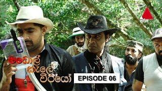 මඩොල් කැලේ වීරයෝ | Madol Kele Weerayo | Episode - 06 | Sirasa TV Thumbnail