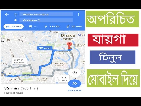 How to Use Google Street View On Your Andorid Mobile 2017 (Bangla)