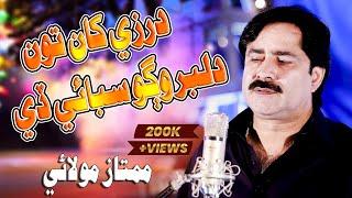 Darzi Khan Dilbar WAgo Sabaye Dhe Mumtaz Molai New Album 43 Azad Production Official
