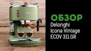 Кавоварка Delonghi Icona Vintage ECOV 311.GR