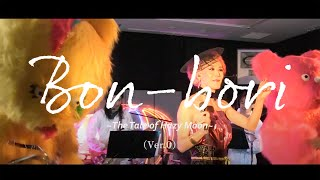 Bon-bori ~The Tale of Hazy Moon~(Ver.0)|ギャランティーク和恵 2020年3月18日(水)@SUPER DOMMUNEにて配信したLIVEのアンコール映像を、オリジナル音源 ...