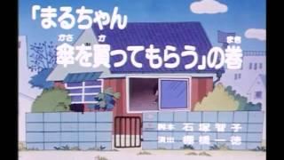 ちびまる子ちゃん 第27話「七夕の願い事」、第28話「まるちゃん傘を買ってもらう」「まるちゃんの夏の思い出」 ちびまる子ちゃん 検索動画 20