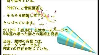 窪塚洋介(36)が、再婚宣言しました。 再婚を決めたお相手とは、PINKYこ...