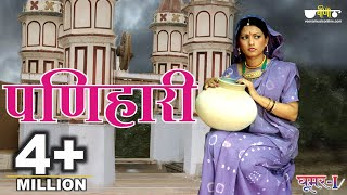 "Superhit Rajasthani Folk Songs 2016 | "" Panihari "" Full Hd | Best Seema Mishra Marwadi Songs"