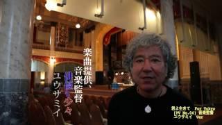 東京公演用 PV集 https://www.youtube.com/watch?v=-cnK0hnTdxg&list=...