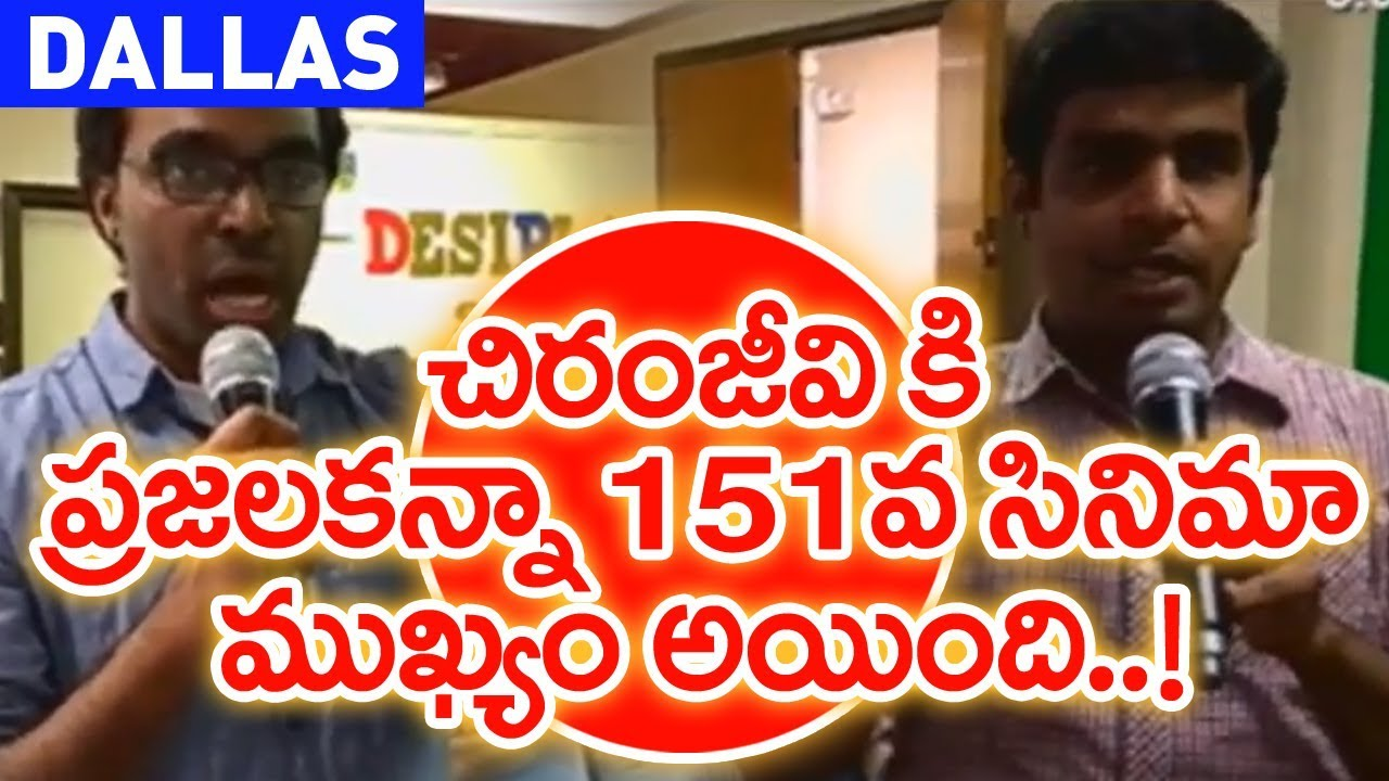 KVP Ramachandra Rao Praised and Megastar Chiranjeevi Criticized by Public| Live Debate at Dallas #12