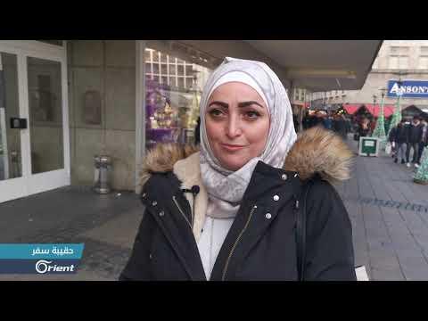 كيف ينظر السوريين لحقوق المرأة في ألمانيا - حقيبة سفر  - 15:59-2019 / 12 / 12