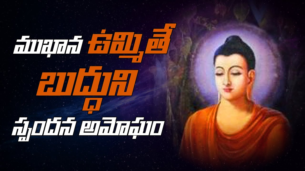 4 Life Changing Stories In Telugu | Gautama Buddha Moral Stories In Telugu | Lifeorama