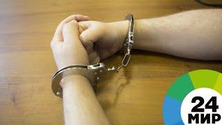Испания выдала России бизнесмена, похитившего у ФСБ 550 млн рублей - МИР 24