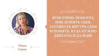 Отзыв Ольги Сокол