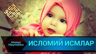 ИСЛОМИЙ ИСМЛАР  I ISLOMIY ISMLAR (Mahmud Abdulmomin)