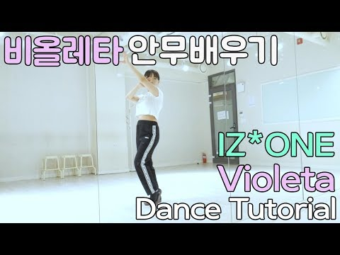 IZ*ONE 비올레타 안무배우기 Violeta Dance Tutorial