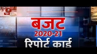 Special Programme: Budget 2020-21 Report Card | 23.1.2021