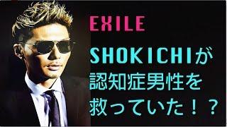 EXILE(エグザイル)のメンバーとして活躍しているSHOKICHI(しょうきち)さ...