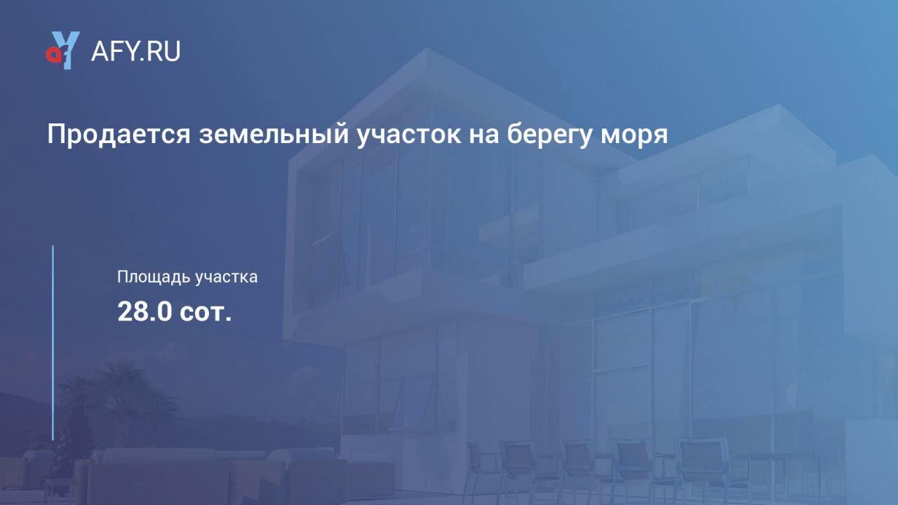 +79407703128 дом жилой, находится 800 м от моря, абхазия, г. Сухум ya. Vesta015@yandex. Com. Недвижимость | сухум продажа | цена: 1000000. 15. 12. 2017 гостевой дом в цандрипше продается частный дом в абхазии. Участок 6 соток. По проекту в доме 2 этажа. Построен 1ый этаж. В доме 10 комнат,