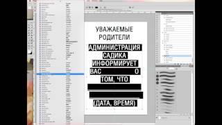 Как верстать текст в Photoshop