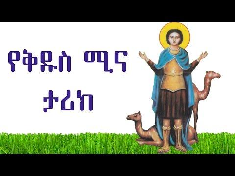 ቅዱስ ሚና ((የቅዱሳን ታሪክ - ክፍል አንድ - Part One)) +++ Martyr Saint Menas - (Saint Mina Coptic Orthodox)