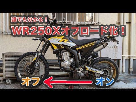 世界一わかりやすいWR250Xオフロード化解説!