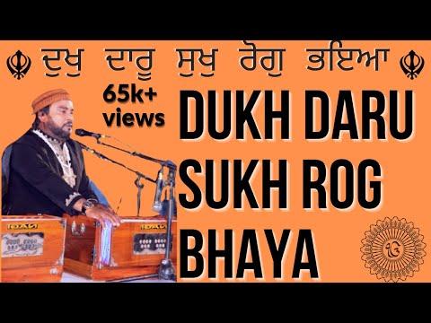 Dukh daru sukh rog bhaya by Neelay khan