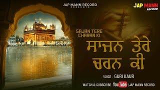 Sajan Tere Charan Ki || Guri Kaur || Bhai Joginder Singh Ji Riar || Jap Mann Record Presents