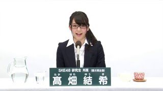 AKB48 45thシングル 選抜総選挙 アピールコメント SKE48 研究生 髙畑結希 (Yuki Takahata) 【特設サイト】 http://sousenkyo.akb48.co.jp/