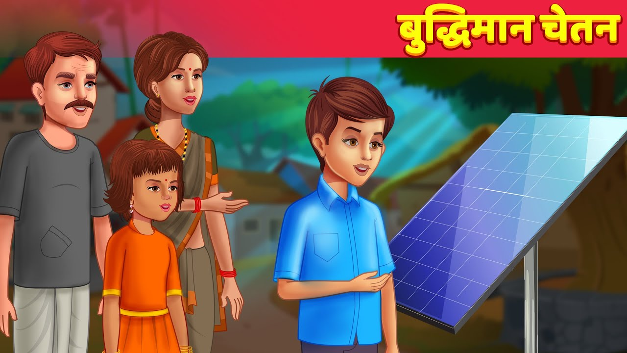 बुद्धिमान चेतन - Solar Light हिन्दी कहानी Intelligent Chetan Hindi Fairy Tales & Stories For Teens