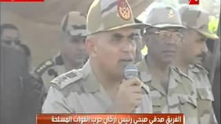 شاهد الكلمة الحماسية للفريق صدقي صبحي لجنوده في سيناء