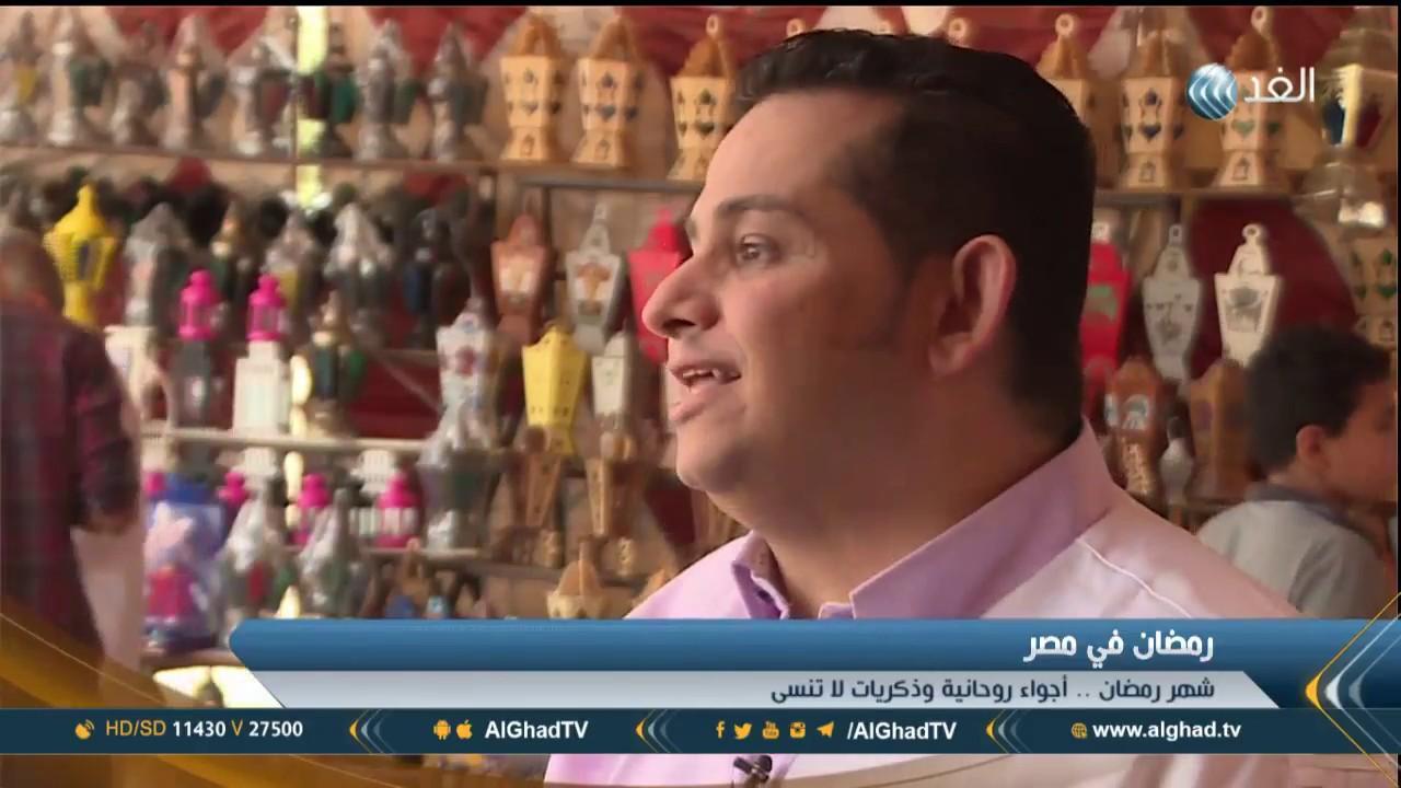 تقرير |  شهر رمضان في مصر ... أجواء روحانية وذكريات لا تنسى
