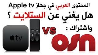 المحتوى العربي في ابل تي في .. هل يغني عن الستلايت ؟ وهل ينافس OSN ؟