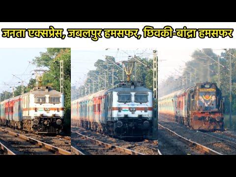 Janta Express + SRC-JBP HUMSAFAR Express + Allahabad Cheoki- Bandra Humsafar Special || Jabalpur