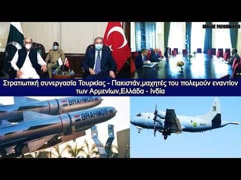 Στρατιωτική συνεργασία Τουρκίας - Πακιστάν,μαχητές του πολεμούν εναντίον των Αρμενίων,Ελλάδα - Ινδία