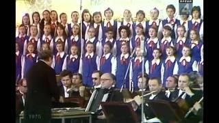 Большой Детский Хор. Авторский вечер А. Пахмутовой (1975).