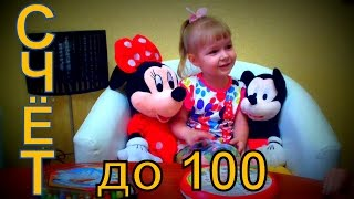 Учимся считать до 100. Видео для детей.(Учимся считать до 100. Видео для детей. Всем Привет! Сегодня Лизонька раскажет до скольки она умеет считать.Бу..., 2016-06-30T13:37:59.000Z)