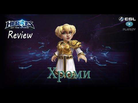 видео: heroes of the storm: Обзор-гайд (145 выпуск) - Хроми