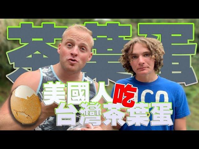 美國哥哥第一次吃台灣茶葉蛋 // 哥哥看到台灣這個蟲 XX 就嚇到了! [布拉德逛台灣 #2]