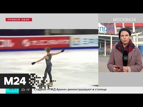 Гран-при по фигурному катанию стартует в столице - Москва 24