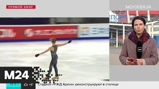 Гран при по фигурному катанию стартует в столице Москва 24