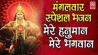 मंगलवार स्पेशल भजन : मेरे हनुमान मेरे भगवान | Rupesh Tyagi | Hanuman Ji Bhajan | Rathore Cassettes