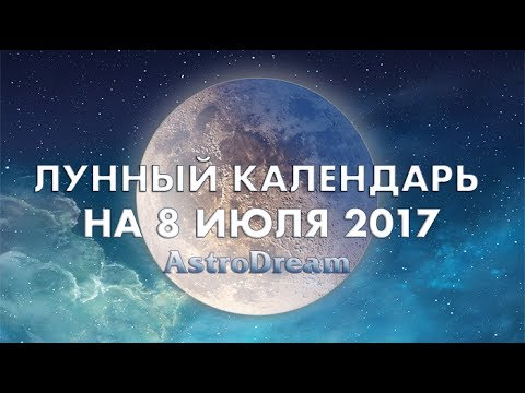 Лунный гороскоп по дате рождения. Бесплатный онлайн расчёт
